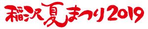 稲沢夏まつり2019